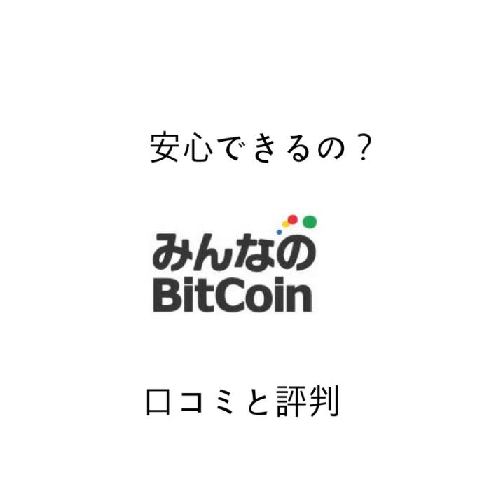 みんなのビットコイン
