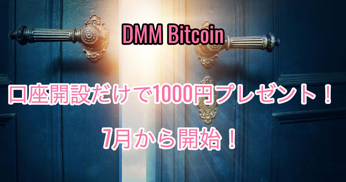 ビットコイン 口座開設 ポイントサイト