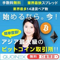 QUOINEX Android